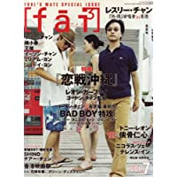 fai(ファイ) Vol.7 FOOL'S MATE SPECIAL ISSUE (フールズメイト12月号増刊) 『恋戦沖縄』、レスリー・チャン