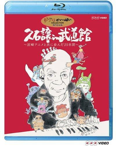久石譲 in 武道館 ~宮崎アニメと共に歩んだ25年間~ [Blu-ray]