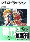 シリウス / 南田 操 のシリーズ情報を見る