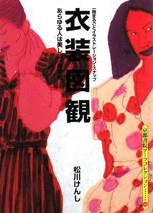 衣装図観 (京都書院アーツコレクション)