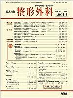 整形外科 2018年 07 月号 [雑誌]