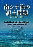 南シナ海の領土問題 【分析・資料・文献】 画像