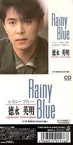 『レイニー ブルー』