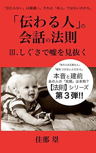「伝わる人」の会話の法則: しぐさで嘘を見抜く 〜法則Series3〜
