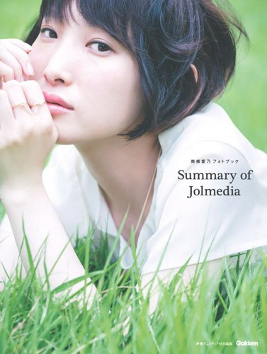 南條愛乃フォトブック Summary of Jolmedia