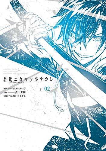 君死ニタマフ事ナカレ 2巻 (デジタル版ビッグガンガンコミックス)