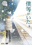 僕等がいた スペシャル・エディション9 (初回限定特別版) [DVD]