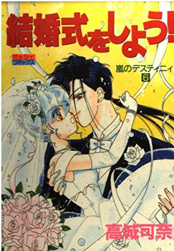 結婚式をしよう!―嵐のデスティニィ6 (ミッシィコミックス)の詳細を見る