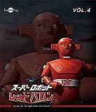 スーパーロボットレッドバロン Blu-ray vol.4