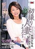 初撮り人妻ドキュメント 木内ともえ(C・V)JRZD-61 [DVD]