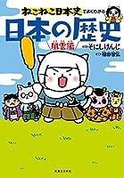 ねこねこ日本史でよくわかる 日本の歴史 風雲編