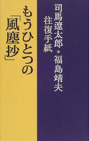 もうひとつの「風塵抄」―司馬遼太郎・福島靖夫往復手紙の詳細を見る