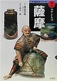 窯別ガイド日本のやきもの 薩摩 画像