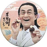 粟根まこと(小泉琢磨)/花:オレンジ 缶バッジ 「舞台『若様組まいる〜アイスクリン強し〜』」