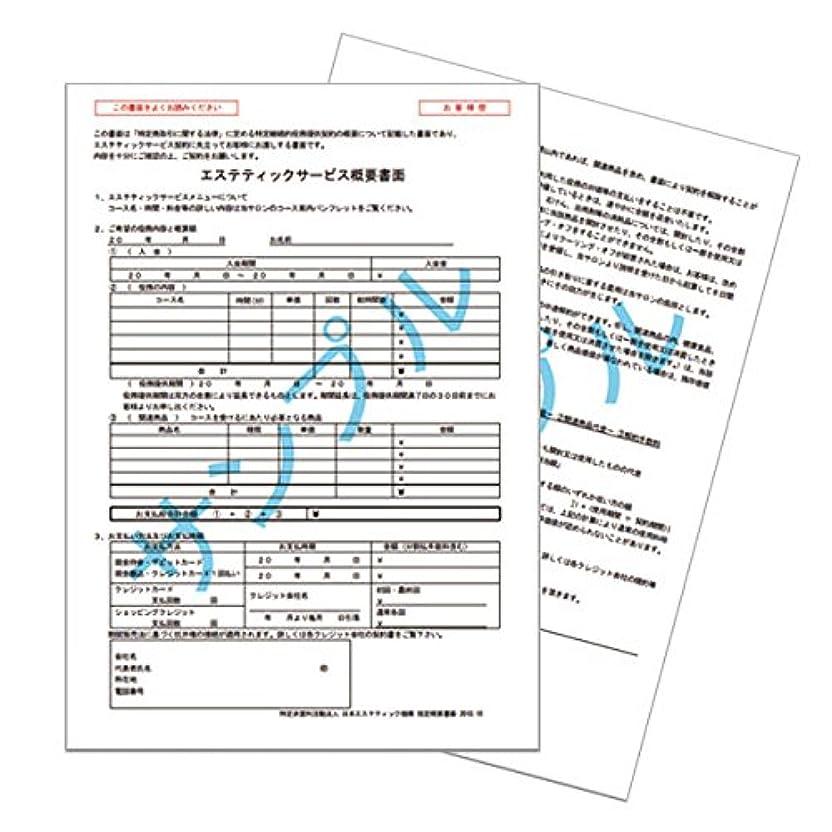 ジャベスウィルソンどきどき妻JEO エステティックサービス概要書面 50組 [ エステ 契約書 説明書 同意書 契約 説明 同意 50 A4 用紙 シート ]◆