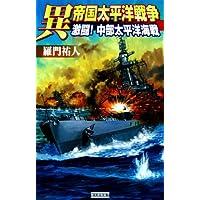 異 帝国太平洋戦争 激闘! 中部太平洋海戦 (歴史群像新書)