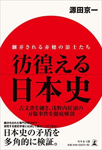 彷徨える日本史 翻弄される赤穂の浪士たち