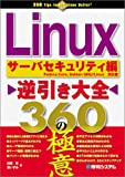 Linux逆引き大全360の極意サーバセキュリティ編 (360 Tips to Use Linux Better!)