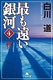 最も遠い銀河<4>秋 (幻冬舎文庫)