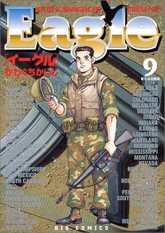 イーグル (9) (ビッグコミックス)の詳細を見る