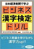 日本経済新聞で学ぶビジネス漢字検定ドリル