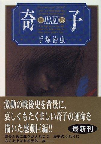 奇子 (下) (角川文庫)の詳細を見る