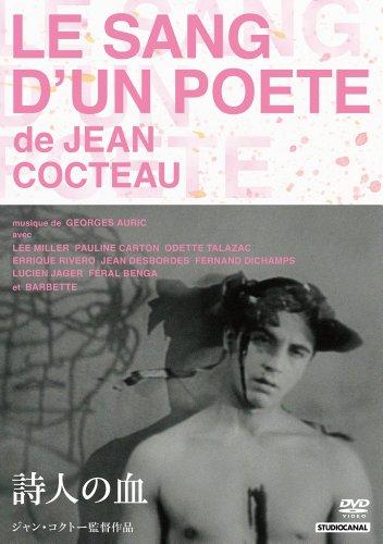 詩人の血 ジャン・コクトー監督作品 [DVD]の詳細を見る