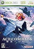 エースコンバット6 解放への戦火 - Xbox360