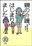 親の介護、はじまりました。(分冊版) 【第10話】 (ぶんか社コミックス)