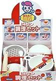 調理セット ( 離乳食用 )