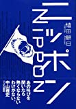 ニッポン (FOOTBALL NIPPON BOOKS)