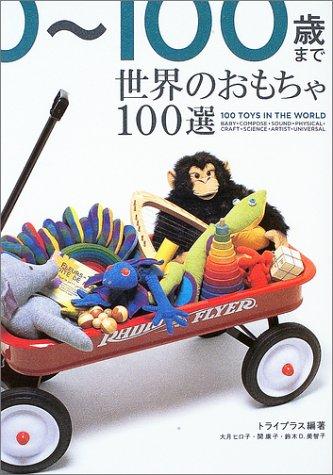 世界のおもちゃ100選の詳細を見る