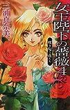 女王陛下の薔薇〈4〉―咲き匂う花たち (C・NOVELSファンタジア)