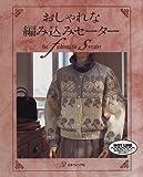 おしゃれな編み込みセーター