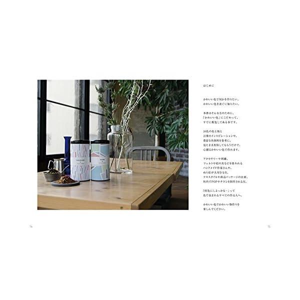 かわいい色の本 デザインと言葉の配色ブックの紹介画像3
