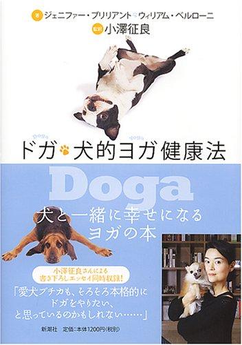 Doga ドガ 犬的ヨガ健康法