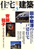 住宅建築 2007年 03月号 [雑誌] 画像