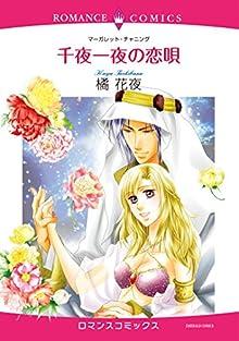 千夜一夜の恋唄 (ハーモニィコミックス)