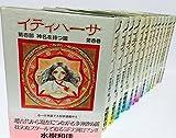 イティハーサ 豪華版 コミック 全15巻完結セット (ぶーけコミックス)