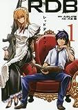 RDB-レッドデータブック-(1) (ヤングガンガンコミックス)