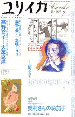 ユリイカ2002年7月号 特集=高野文子の詳細を見る