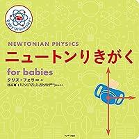 ニュートンりきがく for babies (Baby University)
