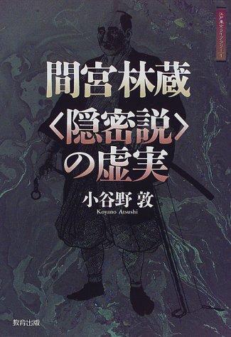 間宮林蔵「隠密説」の虚実 (江戸東京ライブラリー)
