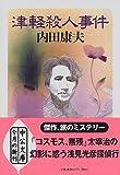 津軽殺人事件 (中公文庫)