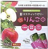 大木製薬 青汁スティックゼリーりんごプラス 15gx30本