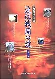 近江戦国の道 (近江歴史回廊)