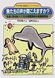 魚たちの声が聞こえますか?―生命と向きあいつづける須磨海浜水族園飼育係 (PHP愛と希望のノンフィクション)