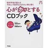 脳科学者が選んだやさしい気持ちになりたいときに聞く 心がホッとするCDブック (アスコムCDブックシリーズ)