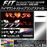 AP ハイマウントストップランプステッカー マットクローム調 ホンダ フィット/ハイブリッド GK系/GP系 前期/後期 オレンジ タイプ9 AP-MTCR2390-OR-T9
