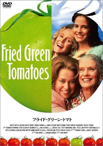 フライド・グリーン・トマト [DVD]